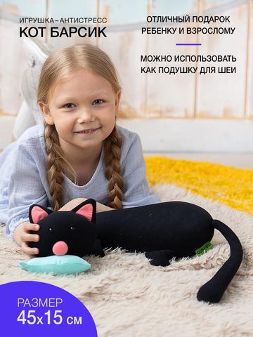 Подушка-игрушка «Кот Барсик»-2