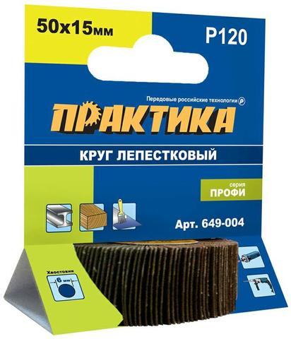 Круг лепестковый с оправкой ПРАКТИКА 50х15мм, P120, хвостовик 6 мм, серия Профи (649-004)