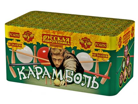 РС6050 Карамболь (0,6