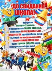 Плакат А2 До свидания, школа! 10-01-0136