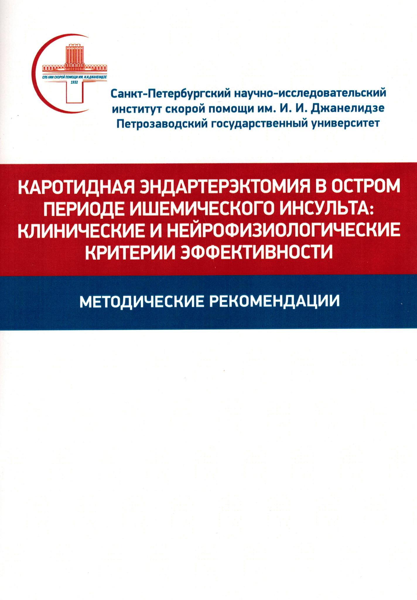 Каталог Каротидная эндартерэктомия в остром периоде ишемического инсульта: клинические и нейрофизиологические критерии эффективности ke.jpg