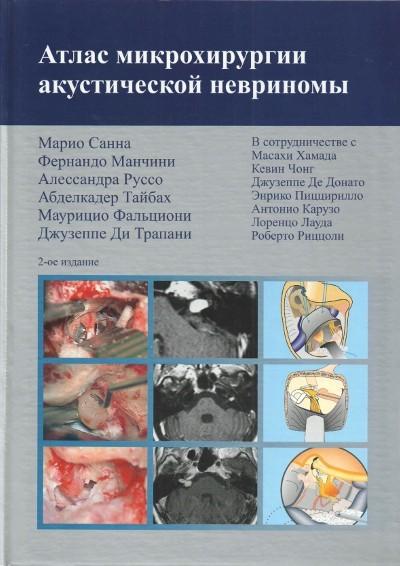 Лучшие книги по нейрохирургии Атлас микрохирургии акустической невриномы atlas_mikrox.jpg