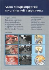 Атлас микрохирургии акустической невриномы