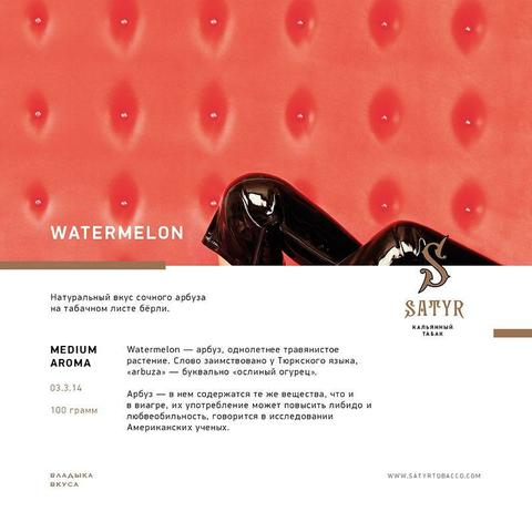Табак Satyr Watermelon (Арбуз) 100г