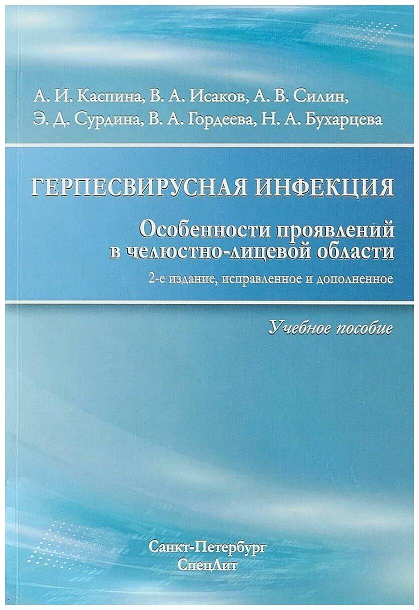 Стоматология Герпесвирусная инфекция. Особенности проявлений в челюстно-лицевой области. e4fcd92d3ffd4c75a58acc866d8aa808.jpeg