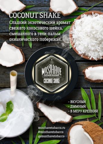 Табак Must Have Coconut Shake Кокос 125 гр