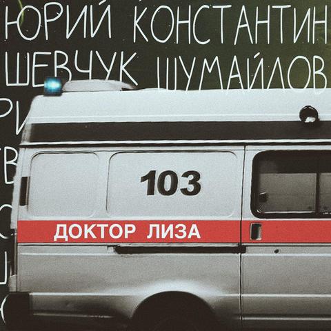 Юрий Шевчук и Константин Шумайлов – Доктор Лиза