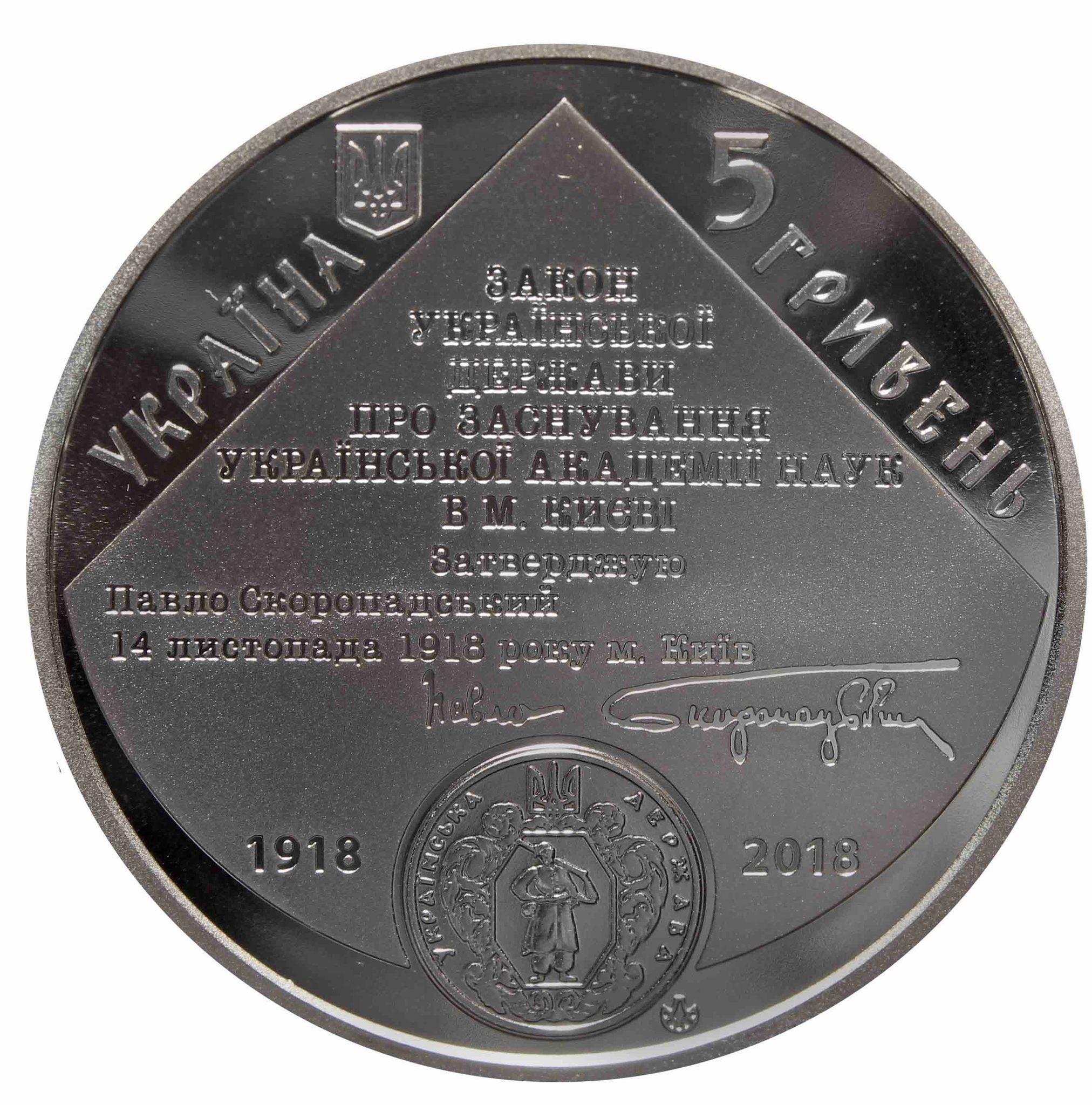 5 гривен. 100-лет Национальной академии наук Украины. 2018 год