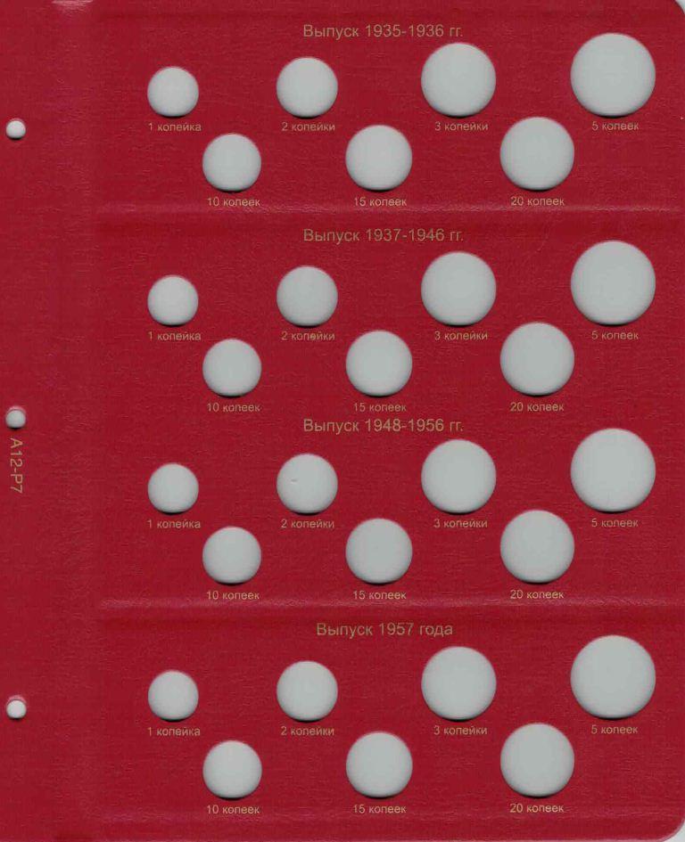 Комплект листов к альбому для монет России по типам с 1796 года. Коллекционеръ