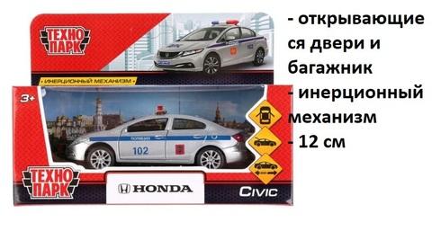 Машина мет. CIVIC-P Honda Civic полиция технопарк