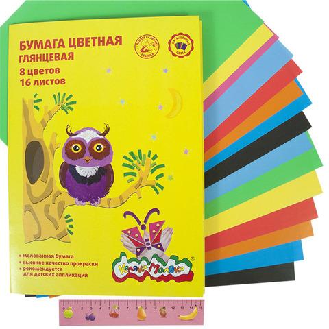 Бумага цветная мелованная Каляка-Маляка А4, 8 цветов 16 листов, 60 г/м2 в папке/