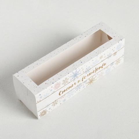 Коробочка для макарун «Счастья и волшебства», 18*5.5*5.5 см