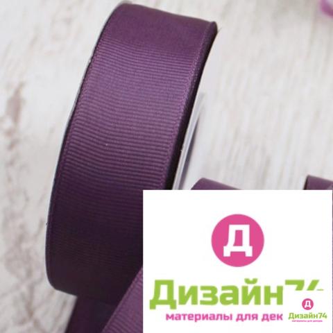 Лента репсовая 2,5см (фиолетовый 171)