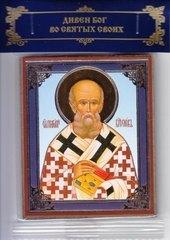 Икона Григорий Богослов сж