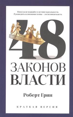 48 законов власти (краткая версия) | Грин Р.