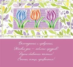 Конверт для денег С праздником весны!