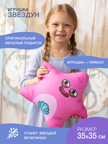 Подушка декоративная Gekoko «Звездун»-2