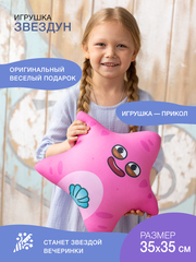 Подушка декоративная Gekoko «Звездун» 1