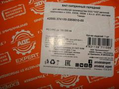 вал карданный передний УАЗ 452/3741 (АДС)