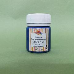 Краска для имитации эмали,  №3 Синий, США