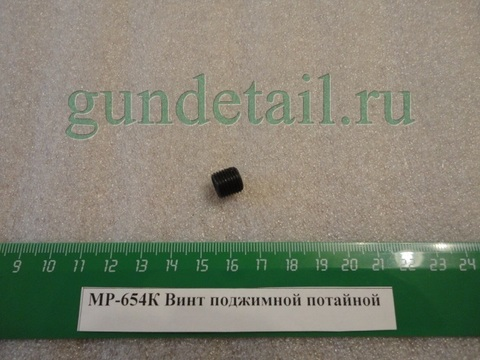 Винт поджимной потайной МР-654К