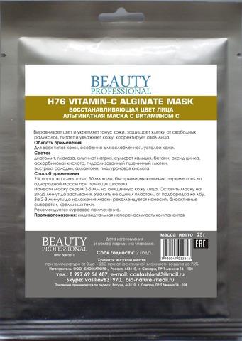 Восстанавливающая цвет лица альгинатная маска с витамином C, ТМ BEAUTY PROFESSIONAL