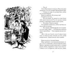 Ведьмина служба доставки. Книга 5. Кики и её волшебство