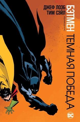 Бэтмен. Тёмная победа (уценка)