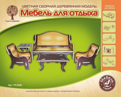 Модель деревянная сборная. Мебель для отдыха VGA PC008