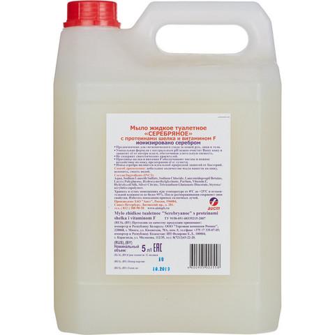 Мыло жидкое Серебряное 5 л