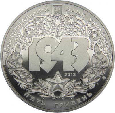 5 гривен 2013 Битва за Днепр (70 лет Освобождения Украины)