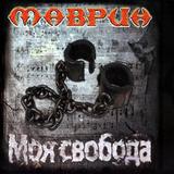 Маврин / Моя Свобода (CD)