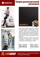 Коврик диэлектрический ГОСТ 4997-75, 750х750 мм