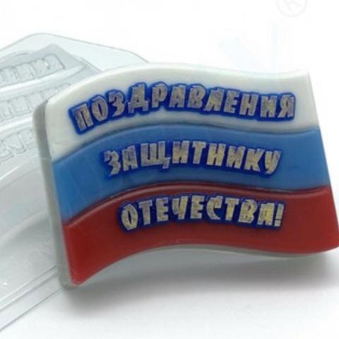 Пластиковая форма для шоколада муж. ФЛАГ С НАДПИСЬЮ