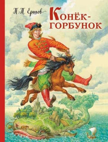 Конек-горбунок   Ершов П. П.