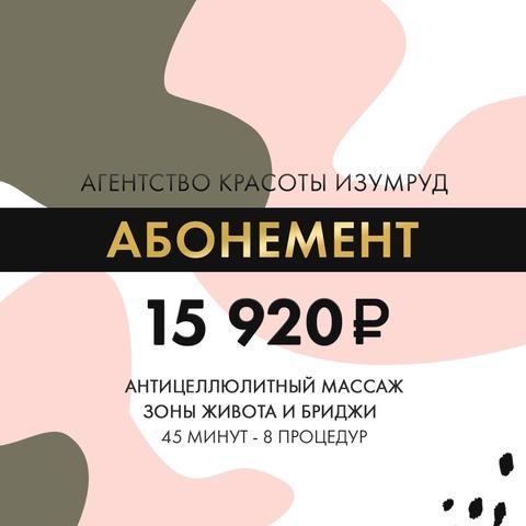 Массаж Антицеллюлитный 45 минут – 8 процедур - 15920 рублей