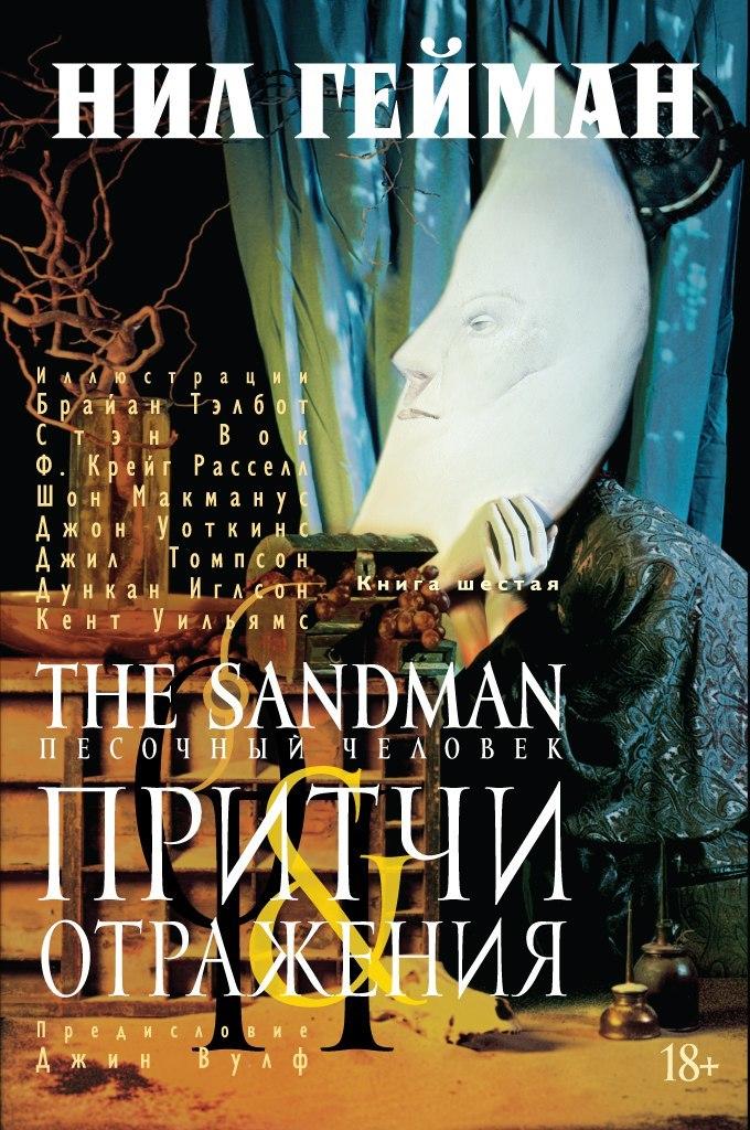 Песочный Человек. Книга 6. Притчи и отражения
