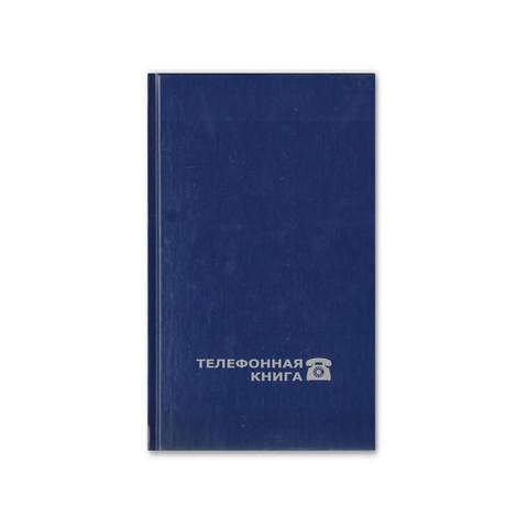 Телефонная книга Attache Economy балакрон А6 64 листа синяя (95х172 мм)