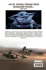 Звёздные войны. Мандалорец. Концепты и иллюстрации. Том  2