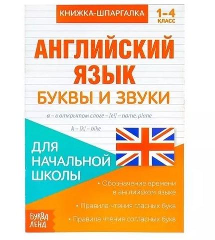 071-0287 Шпаргалка по английскому языку «Звуки и буквы», 8 стр.