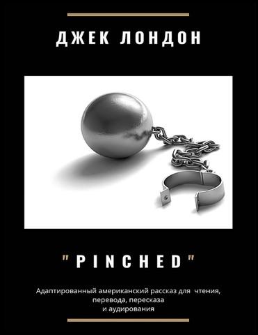 «Pinched». Адаптированный американский рассказ для чтения, перевода, пересказа и аудирования