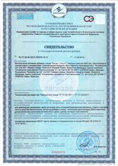 Свидетельство о регистрации Артум