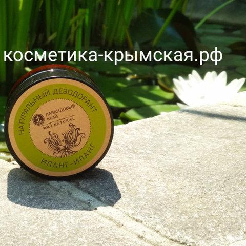 Натуральный дезодорант «Иланг-Иланг»™Лавандовый край