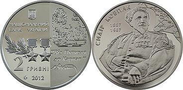 """2 гривны """"Сидор Ковпак"""" 2012 год"""