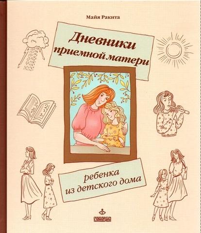 Ракита М. Дневники приемной матери ребенка из детского дома