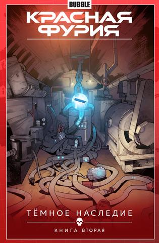 Красная Фурия. Том 4: Тёмное наследие. Часть 2