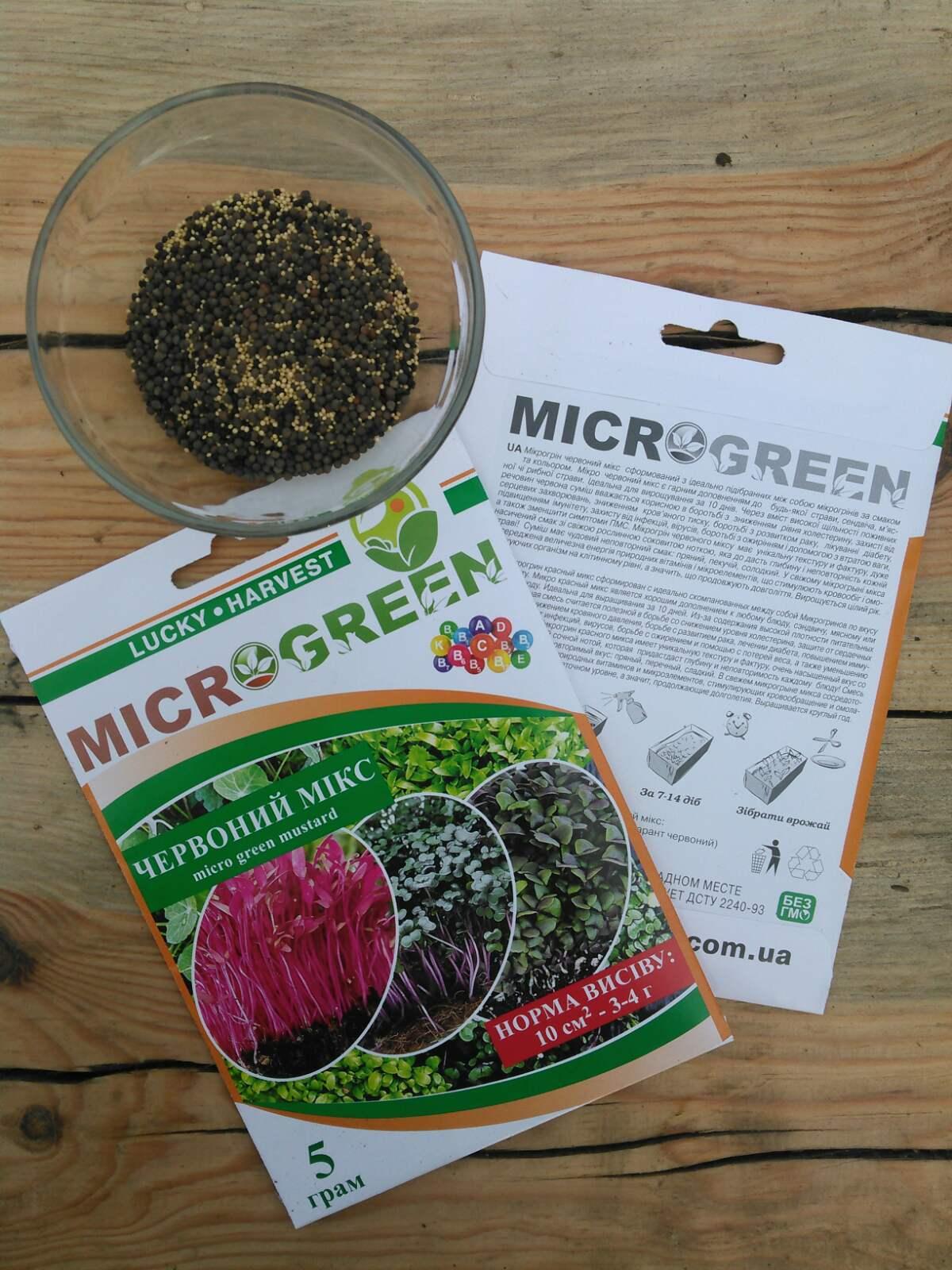 Семена Микрозелени Красный микс