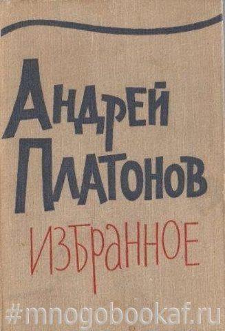 Платонов. Избранное