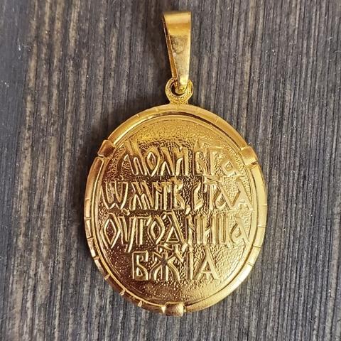 Нательная именная икона святая Вероника с позолотой кулон медальон с молитвой