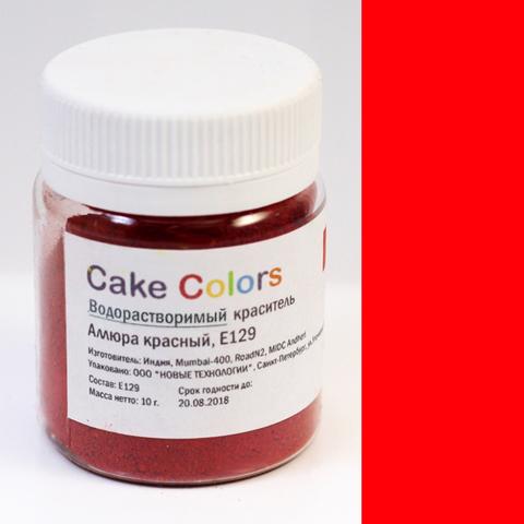Краситель пищевой ВОДОРАСТВОРИМЫЙ CakeColors  (10гр.) АЛЛЮРА КРАСНЫЙ